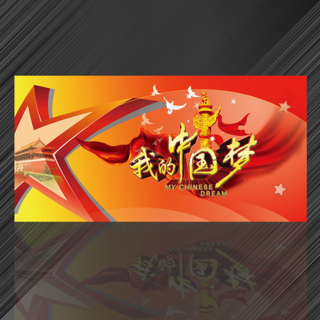 红色中国梦-海报设计 |