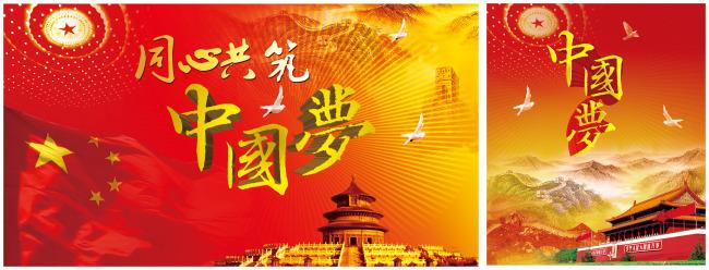 共筑中国梦 党建展板设计 展板设计 党政 学校 企业