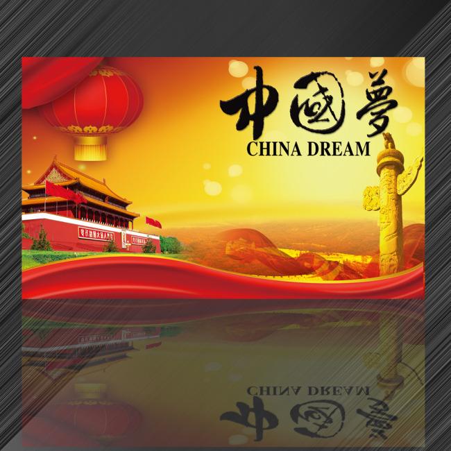 红色中国梦