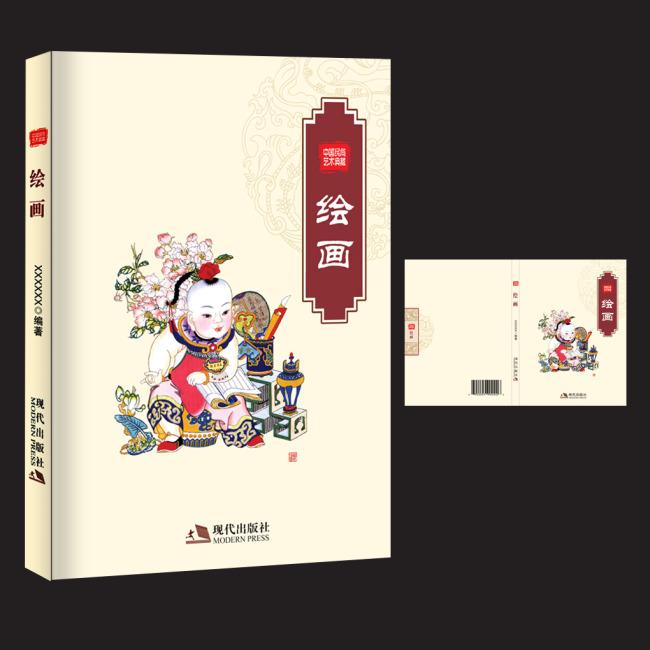 绘画书籍封面-其它画册设计-画册设计