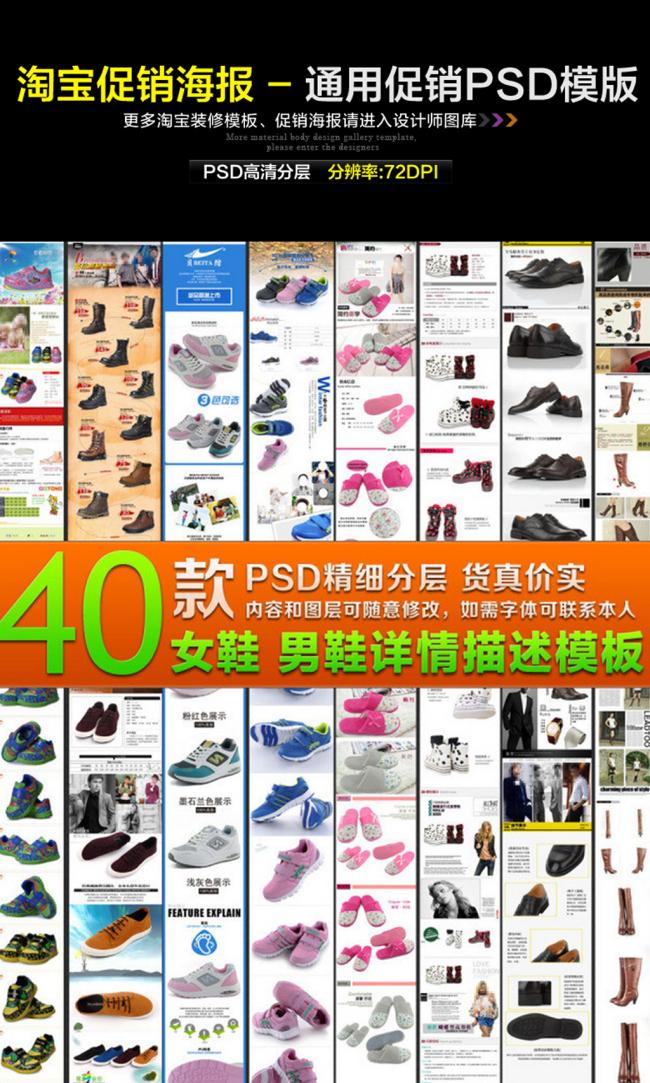 淘宝男鞋女鞋子详情描述模板   淘宝装修素材   淘宝素材|模