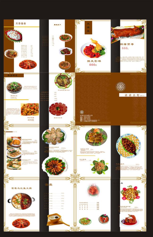 精美饭店酒店菜单菜谱设计模板