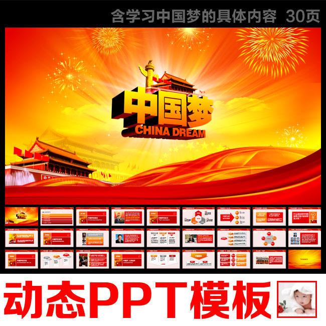 中国梦学习动态ppt