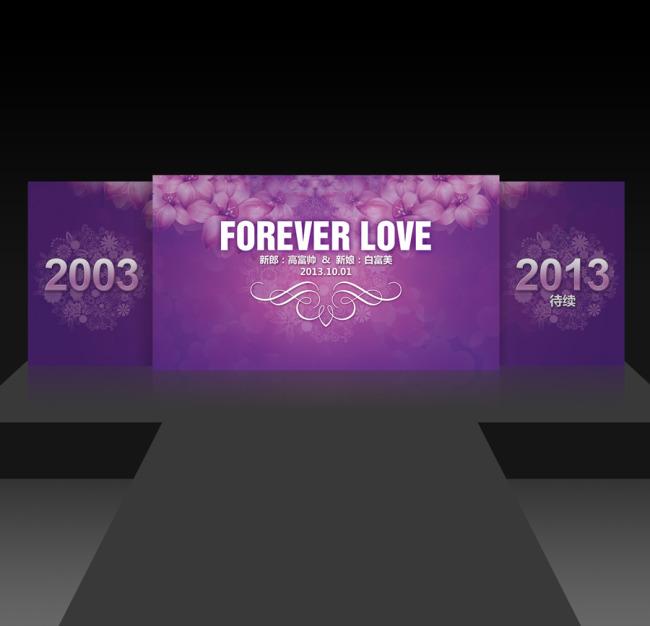 婚庆立体背景板-其他展板设计-展板设计