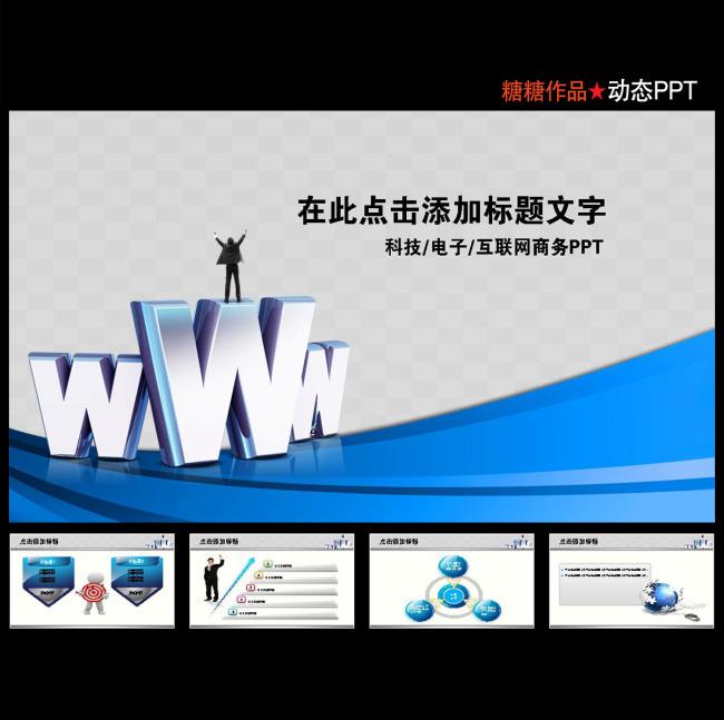 动态it科技电子商务通用ppt模板下载