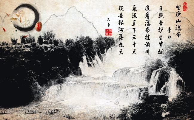 图片名称:望庐山瀑布