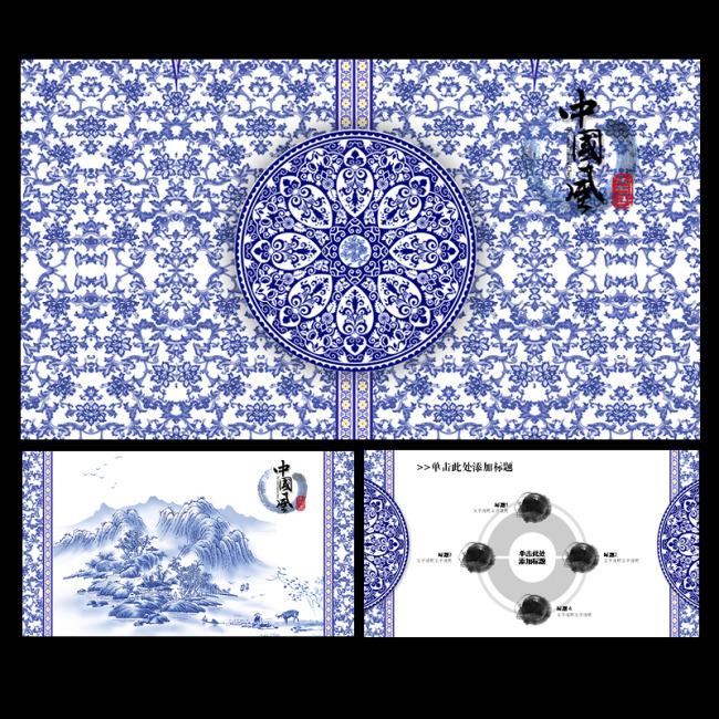青花瓷动态 中国 风 ppt 节日 民俗 传统 ppt 模板
