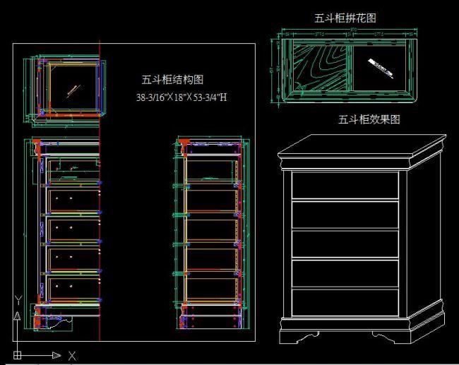 五斗柜结构图