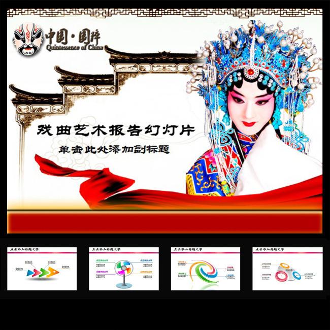 中国风戏曲京剧艺术演出幻灯片ppt模板