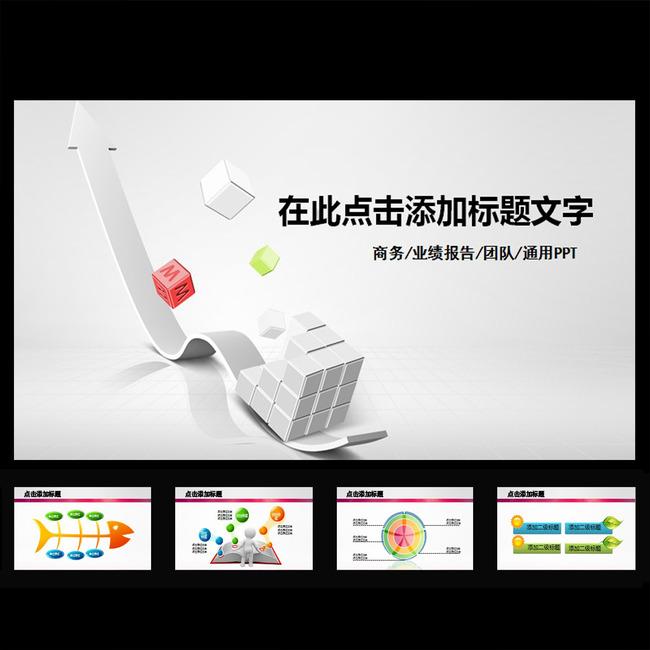 魔方商务贸易科技IT动态PPT模板