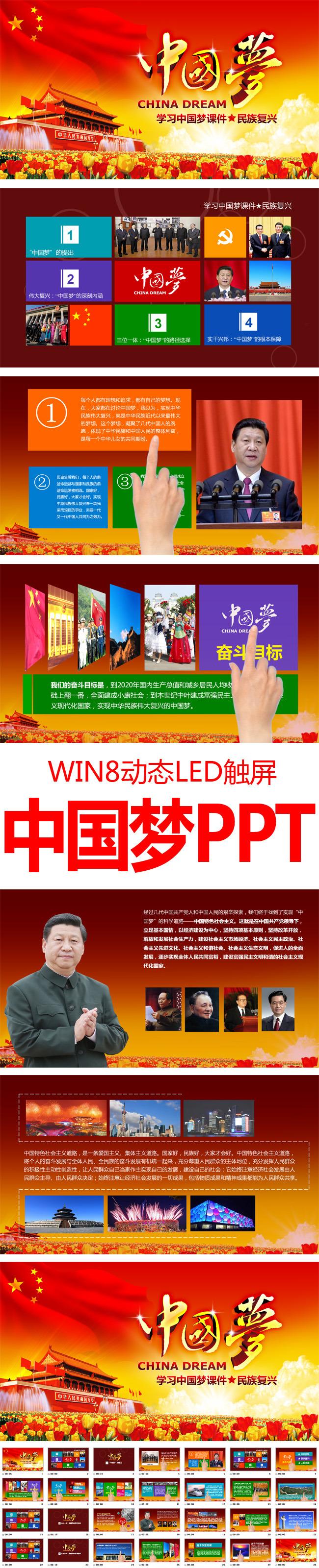 中国梦ppt模板动态ppt演讲稿背景图片