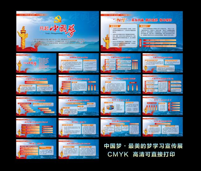 中国梦·最美的梦学习宣传展