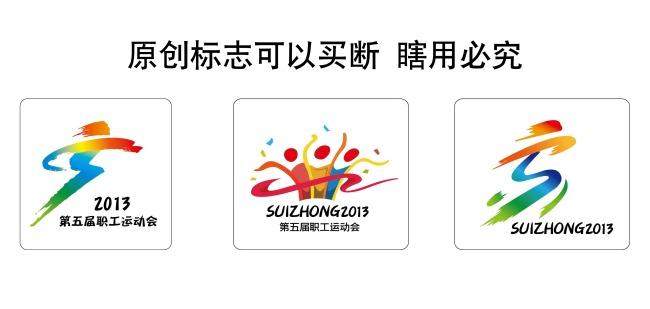 首页 正版设计稿 标志logo设计(买断版权) 其他行业logo >运动会标志