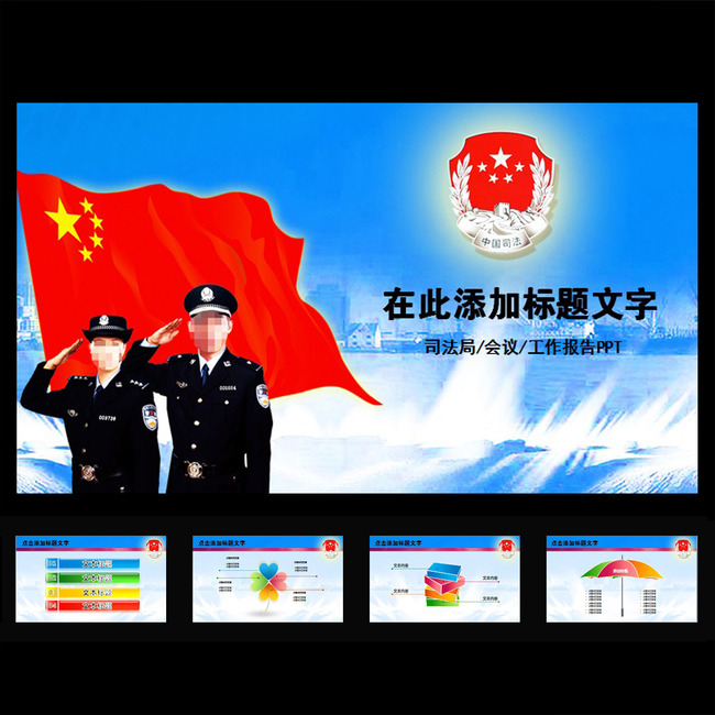 司法局法律法规党建政府工作汇报ppt图片