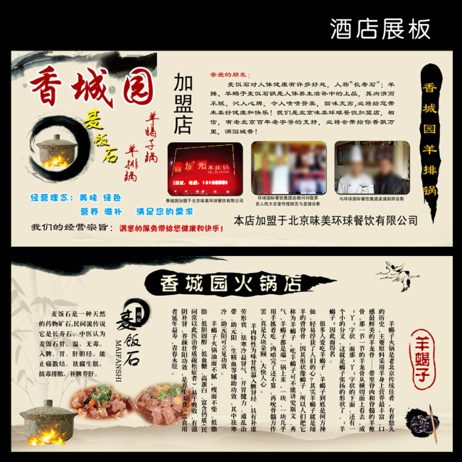 羊蝎子火锅美食展板