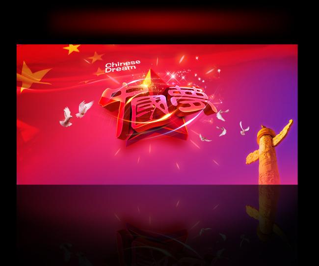 红色中国梦模板下载