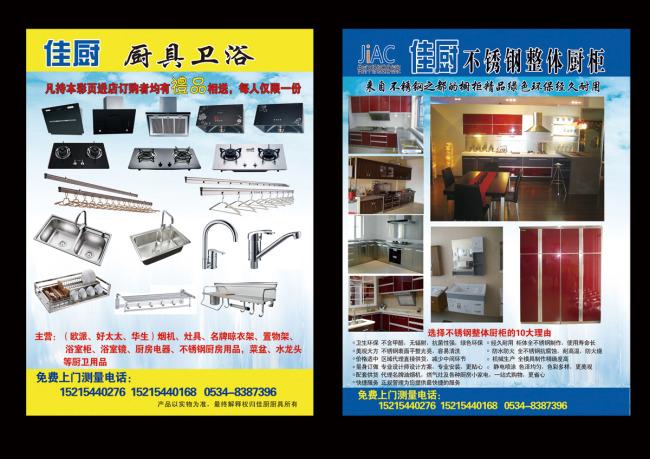 宣传彩页设计厨卫彩页模板橱柜宣传单页