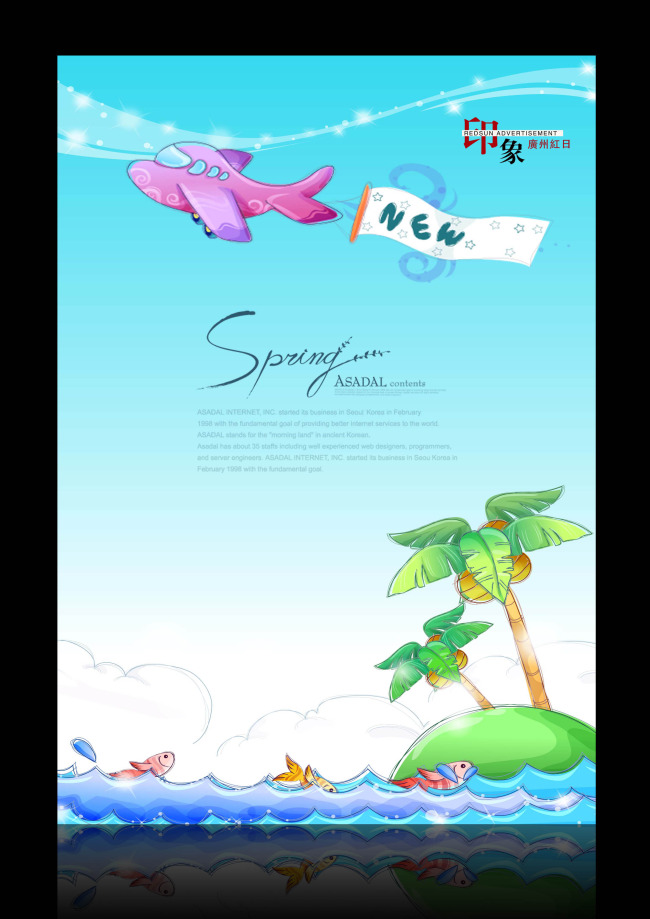 卡通儿童展板背景设计