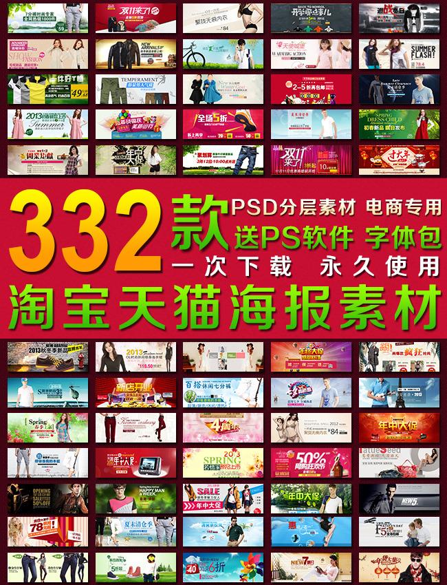 式:psd 图片名称:淘宝网店促销海报素材模板 文件尺寸(宽高):950 *