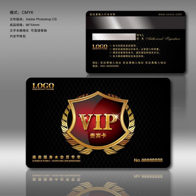 黑色经典欧式vip会员卡-vip卡-vip卡|名片模板