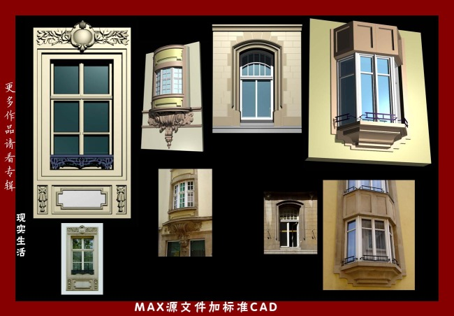 歐式窗戶-別墅效果-其他