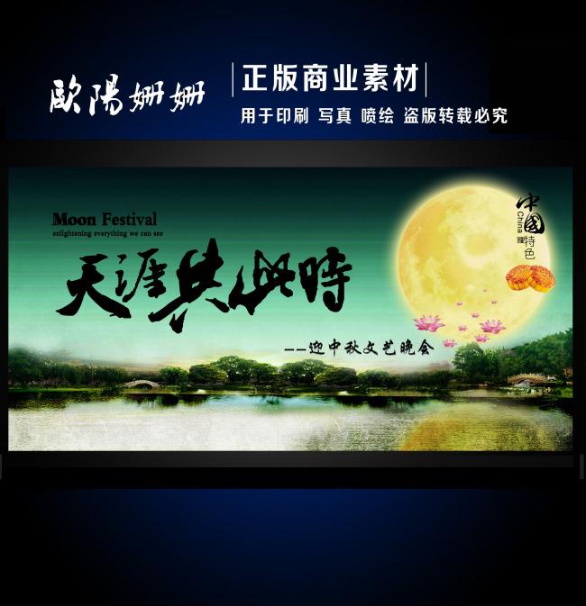 水墨中秋传统节日展板设计