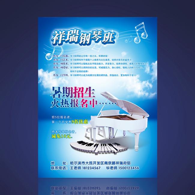 钢琴班招生宣传单-宣传单|彩页|dm-海报设计|促销