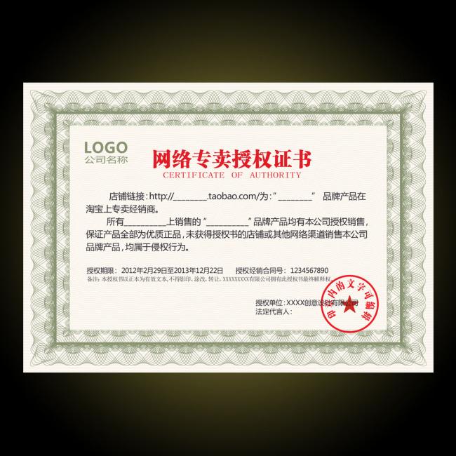 网络授权书公司企业授权证书代理商合约模板