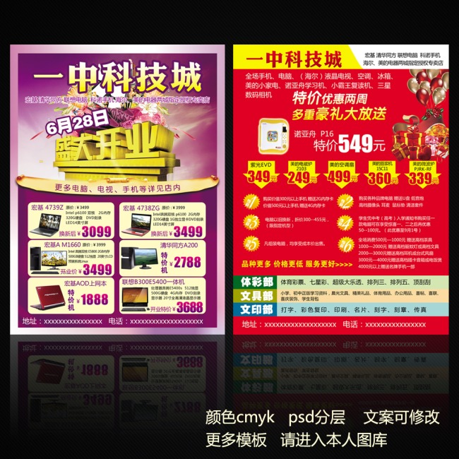 宣传单 彩页 DM   海报设计 促销 宣传广告   正版设计稿   当前位置: