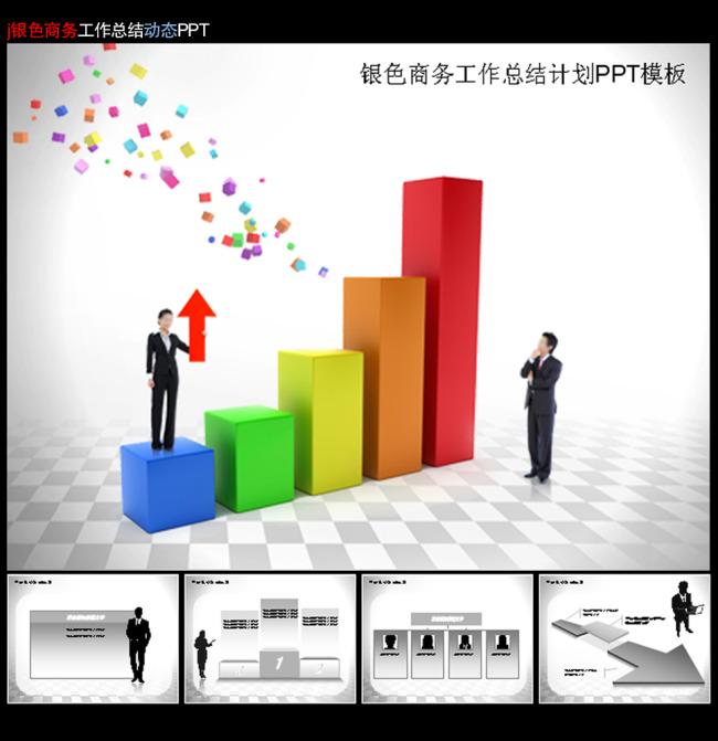 银色电子商务网络工作总结计划ppt模板