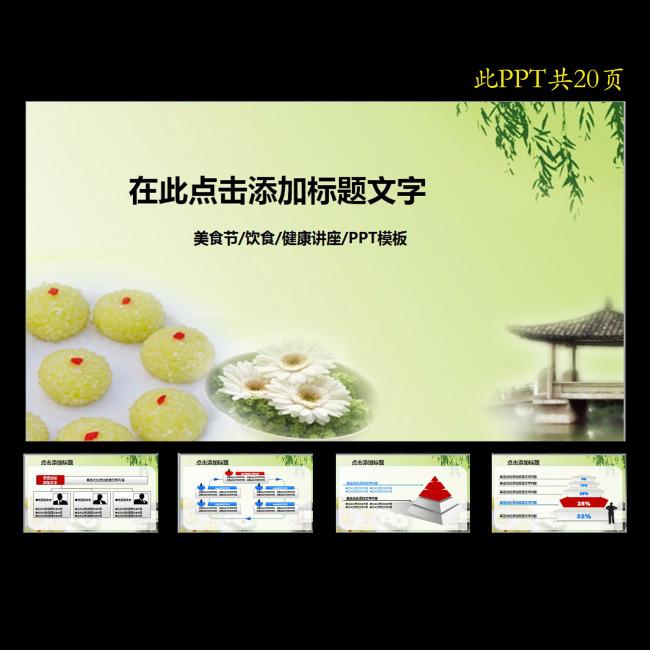 中国 风 食品 美食 节 节日 民俗 传统ppt 模板 p