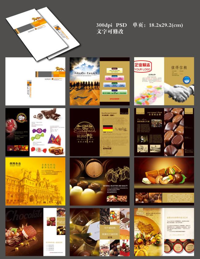 正版设计稿 画册设计 招商画册设计(整套) >糖果食品企业产品手册招商