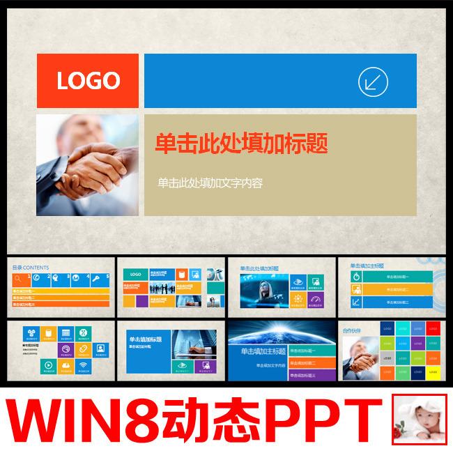 win8风格商务动态ppt-商务|贸易|通用ppt模板-ppt