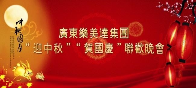 中秋节月亮月饼