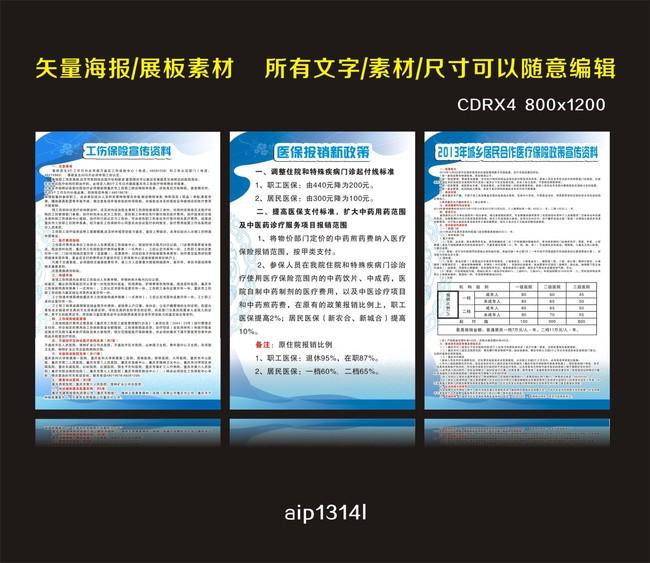 首页 正版设计稿 展板设计 医院展板设计 >2013年医疗保险制度文字
