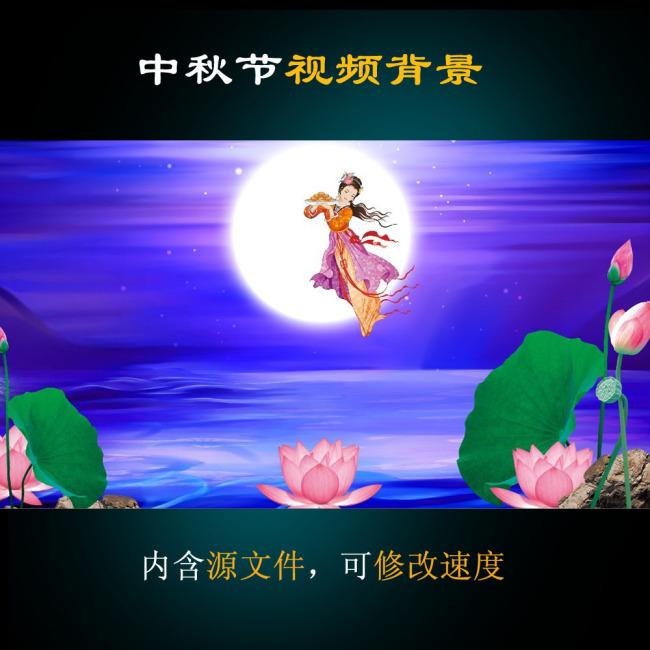 中秋节视频背景模板 1080P