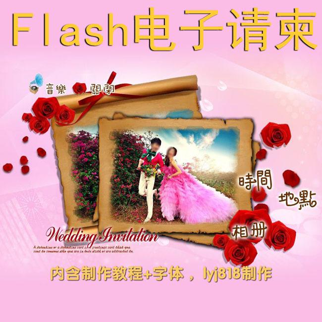 Flash电子请柬结婚请帖模板源文件下载