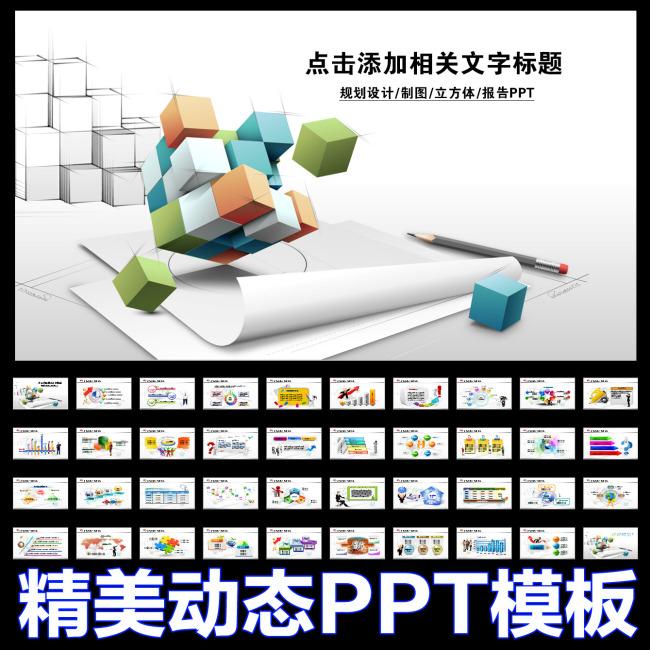 建筑规划设计院工程制图绘图动态ppt