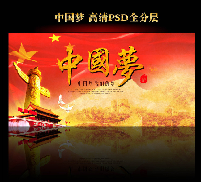 大气红色中国梦海报宣传栏
