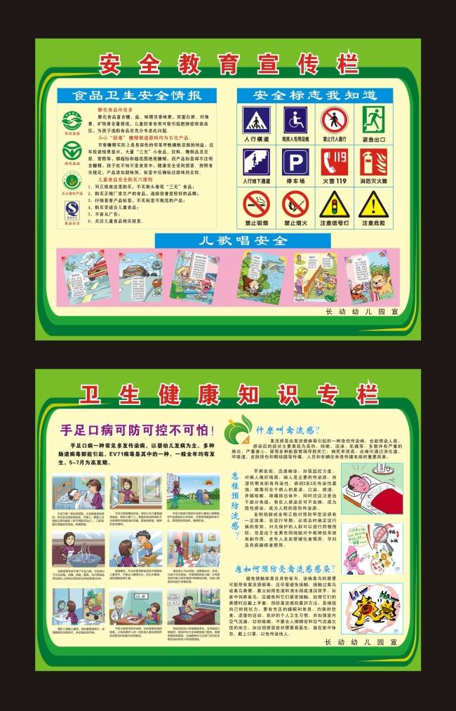 幼儿园安全教育宣传栏图片