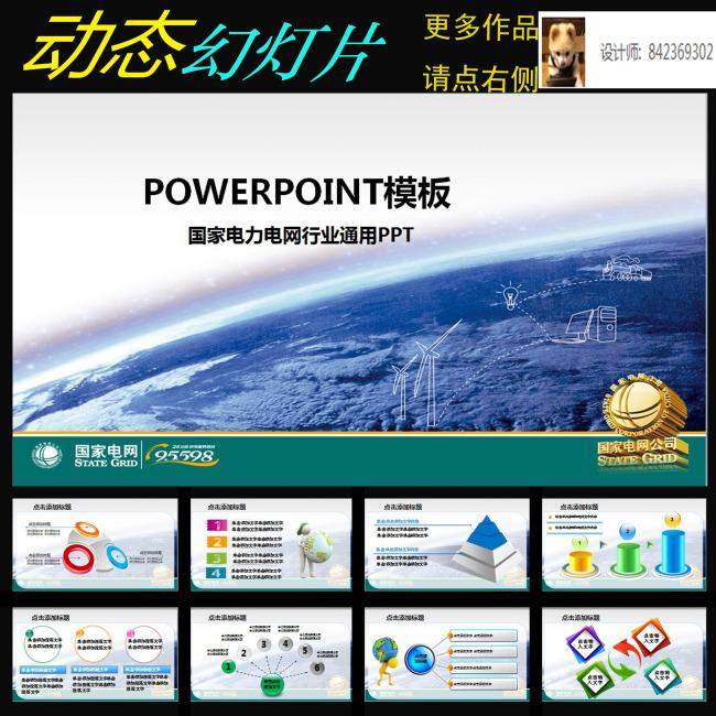 电力电网工程施工安全工作汇报PPT