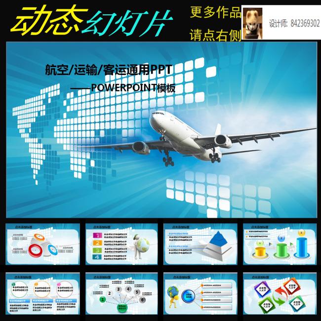 领航商务飞机航空公司企业动态ppt