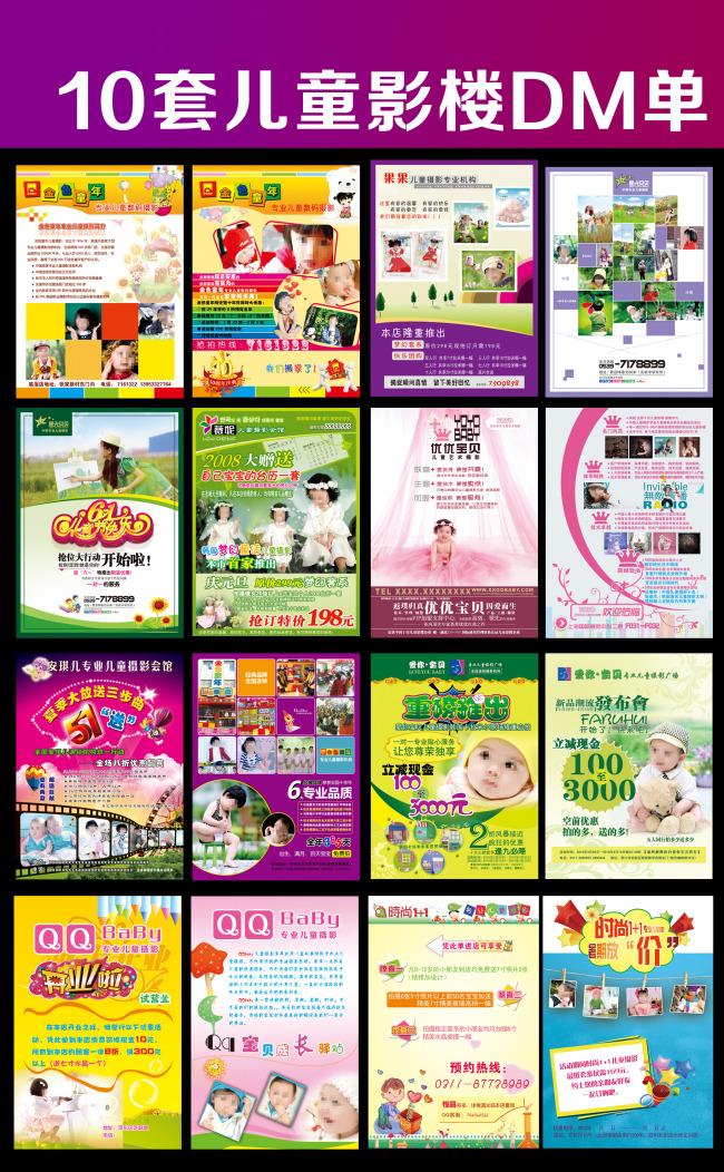 宣传单   >影楼儿童摄影宣传单   宣传单|彩页|dm   海报设计|