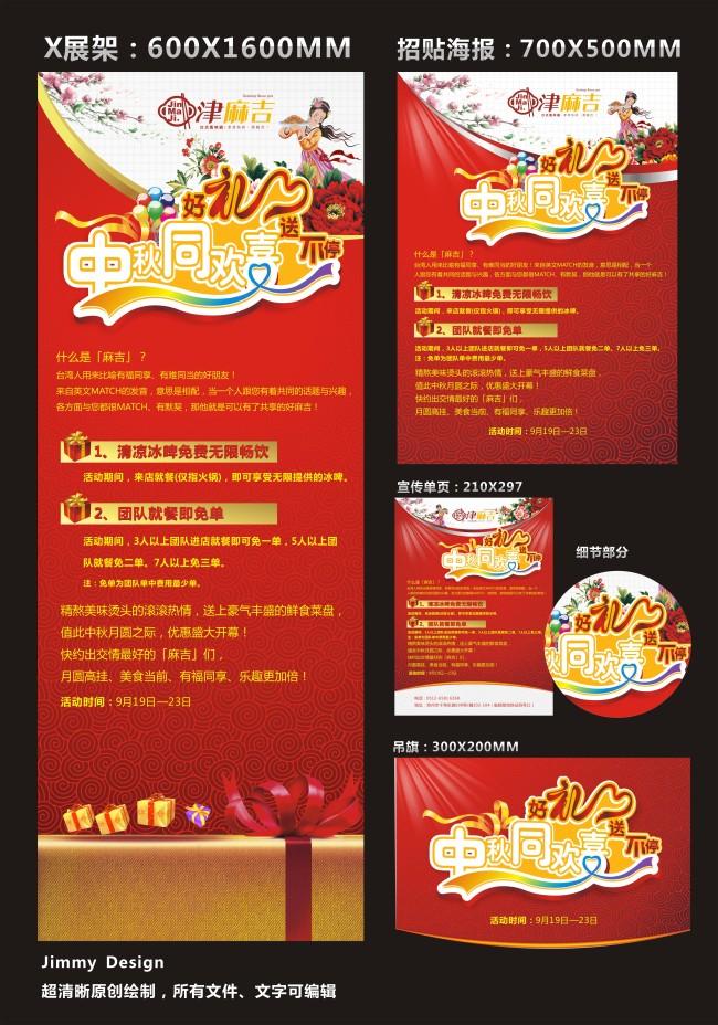 商场促销 促销海报 商场中秋海报设计 说明:中秋海报设计