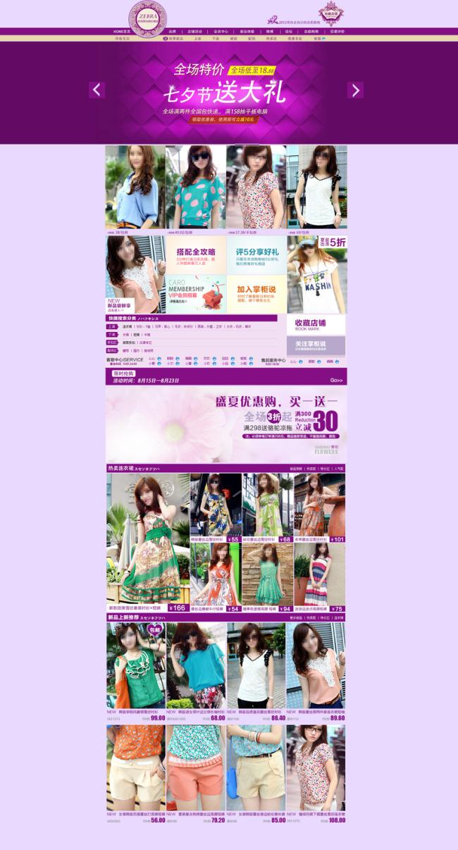 七夕促销活动女装淘宝首页设计模板