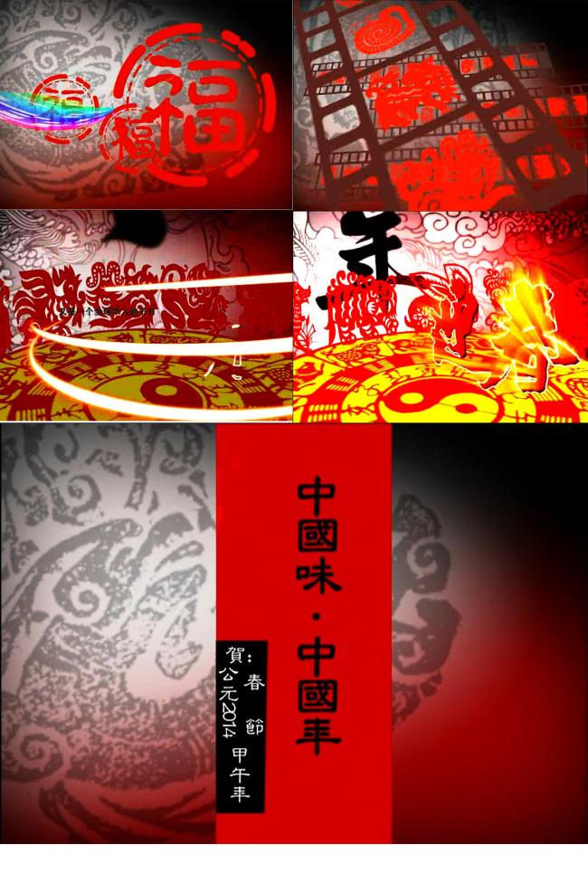 新年素材; 2014年视频 新年素材 马年素材; 马年春节ae模板免费_裕安