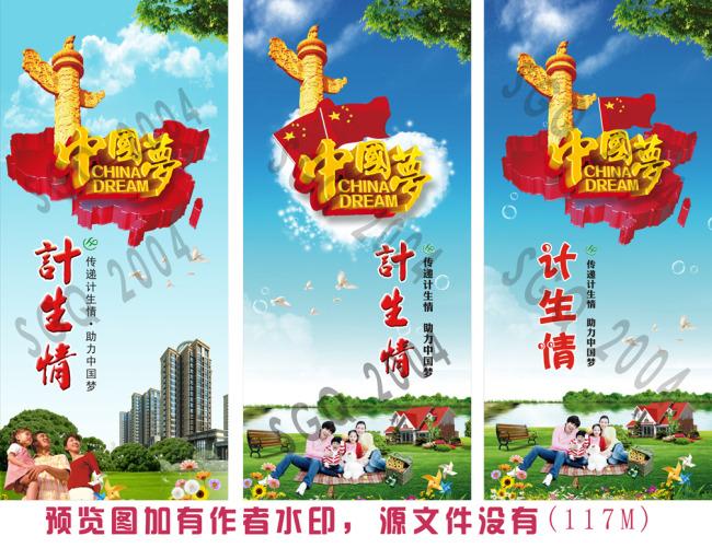中国梦计生情