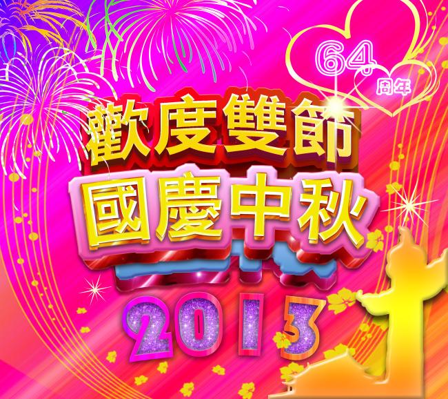 欢度双节国庆中秋海报设计主题