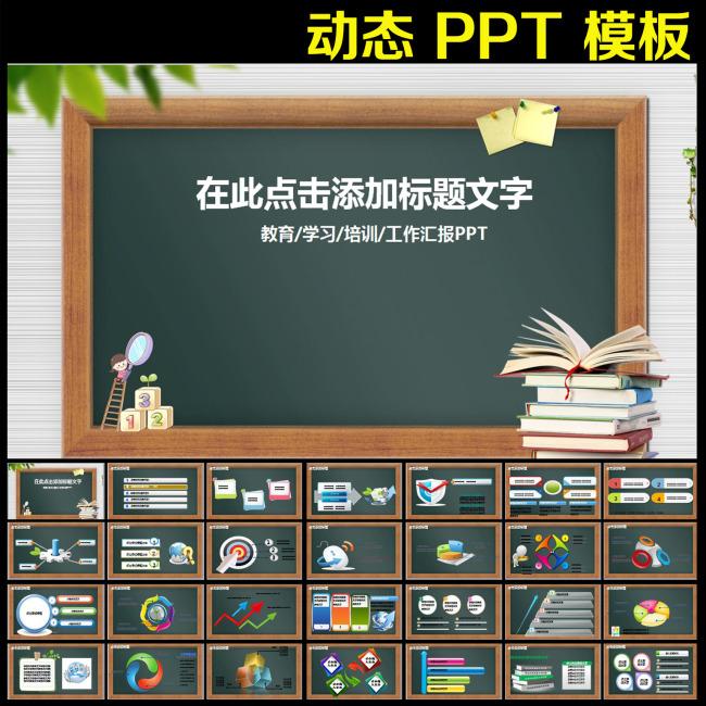 教育培训学校教学课件ppt模板