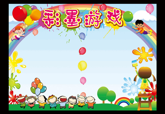 格  式:tif分层源文件 图片名称:小学幼儿园展板彩墨游戏背景板